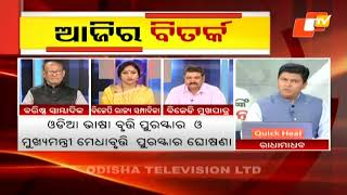 News@9 Discussion14 November 2017