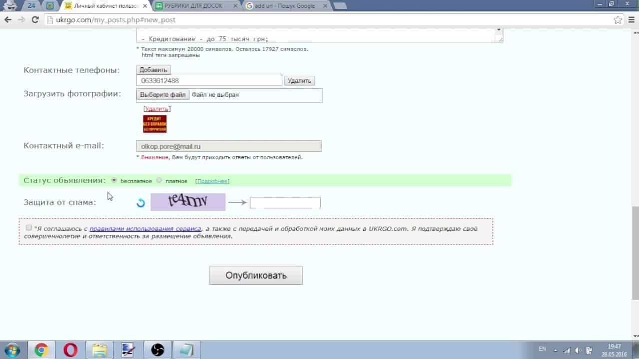 Дать объявление add php работа в юрьев-польском свежие вакансии