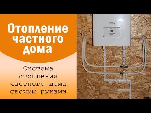 Система отопления частного дома (ч1). Каркасный дом своими руками