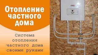 Система отопления частного дома (ч1). Каркасный дом своими руками(, 2017-01-30T15:06:20.000Z)