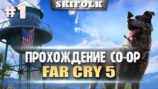 🏆FAR CRY 5 [ПРОХОЖДЕНИЕ #1 PC CO-OP] ► ПЕРВЫЙ ВЗГЛЯД! НАЧАЛО ИСТОРИИ!
