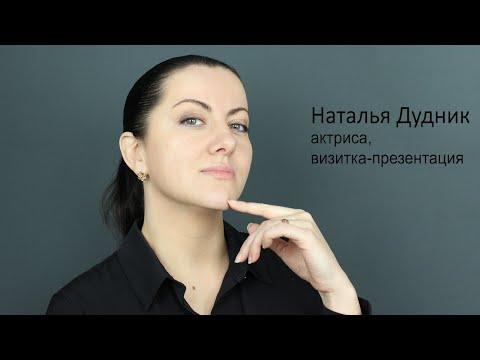 Наталья Дудник, актерская визитка презентация