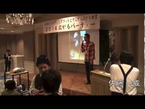 日本のウエディングフォトとそこから広がる世界 2014広がるパーティー 完全版