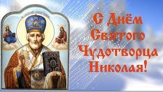День святого Николая Чудотворца. Красивое поздравление с Днём Святого Николая