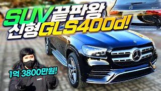 """1억 3,800만원 """"플래그쉽 SUV 끝판왕 …"""