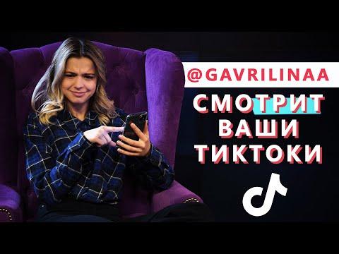 ЮЛЯ ГАВРИЛИНА смотрит TikTok на свои песни || НАЗВАЛА ЛУЧШИХ ТИКТОКЕРОВ