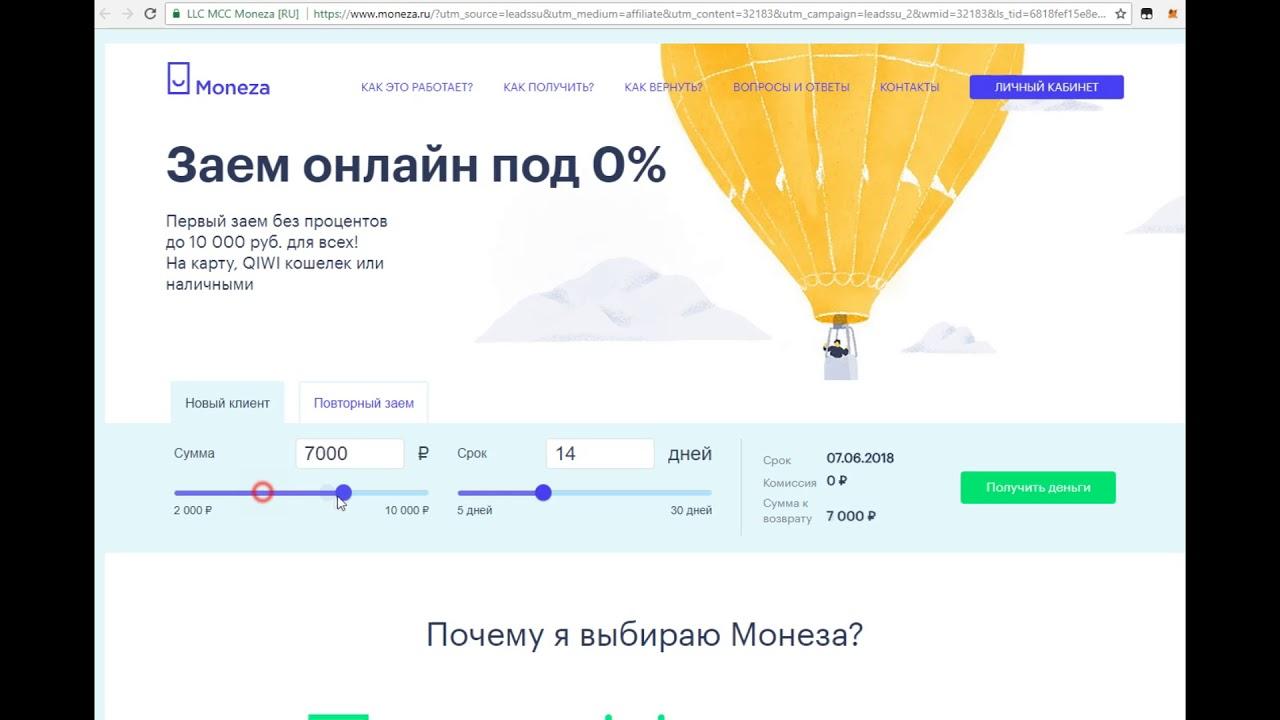 payps ru личный займ