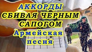 Сбивая чёрным сапогом Аккорды Армейская песня Разбор на гитаре Бой Текст