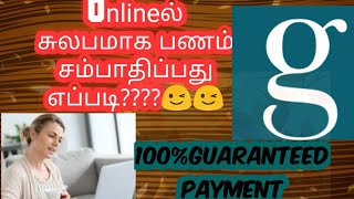 how to earn money by working from home (glowraod)