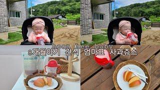 [훈희베이비]초간단 사과쥬스 만들기 | 엄마표 | 베이…
