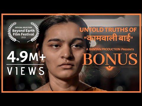#hindi #Shortfilms #struggleofwoman #kaamwalibai BONUS   HINDI SHORT FILM   BANYAN PRODUCTION