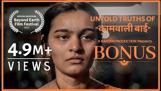 #hindi #Shortfilms #struggleofwoman #kaamwalibai BONUS | HINDI SHORT FILM | BANYAN PRODUCTION