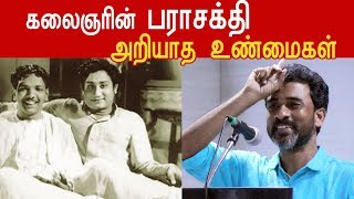 Excellent : Decoding Kalaignar's Parasakthi - Ve.Mathimaran | பராசக்தி | கலைஞர்