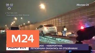 Смотреть видео Автомобиль застрял на отбойниках в Балашихе - Москва 24 онлайн
