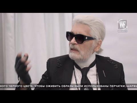 Карл Лагерфельд о Коллекции Chanel Осень/Зима 18-19