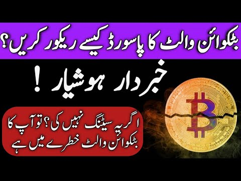 How To Recover Bitcoin Wallet Password | Recover You Lost Bitcoin Account \u0026 Security Tips