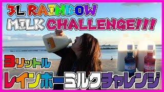 3L Rainbow Milk Challenge!!!レインボーミルクチャレンジやってみた!!閲覧注意です【視聴者リクエスト】