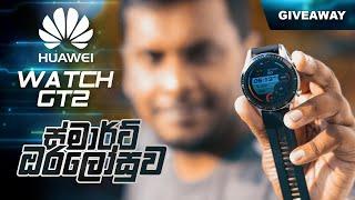 Huawei Watch GT 2 Giveaway 🇱🇰 නොමිලේ දිනාගන්න