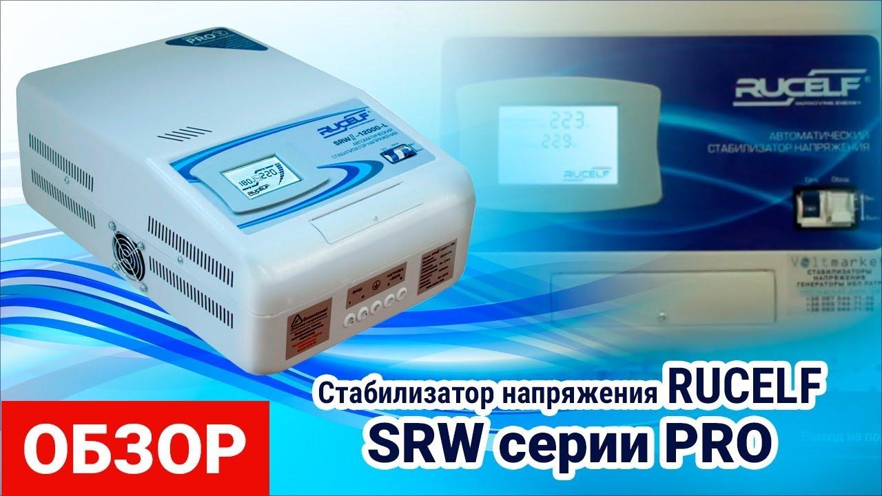 схема стабилизатора rucelf sfw-10000