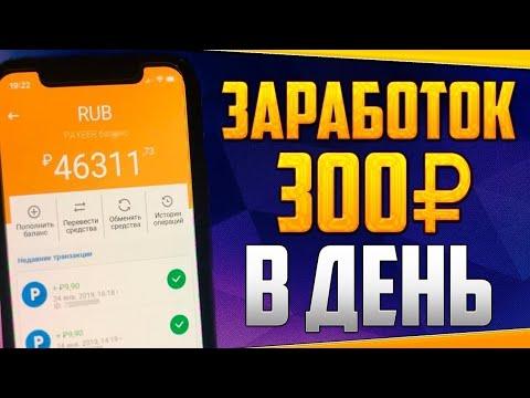 Как заработать деньги в интернете 300 рублей в день