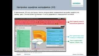 Вебинар Siemens PLM: Оптимизация работы NX и Teamcenter при совместном использовании