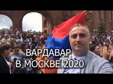 ВАРДАВАР В МОСКВЕ Vardavar Վարդավառ 2020