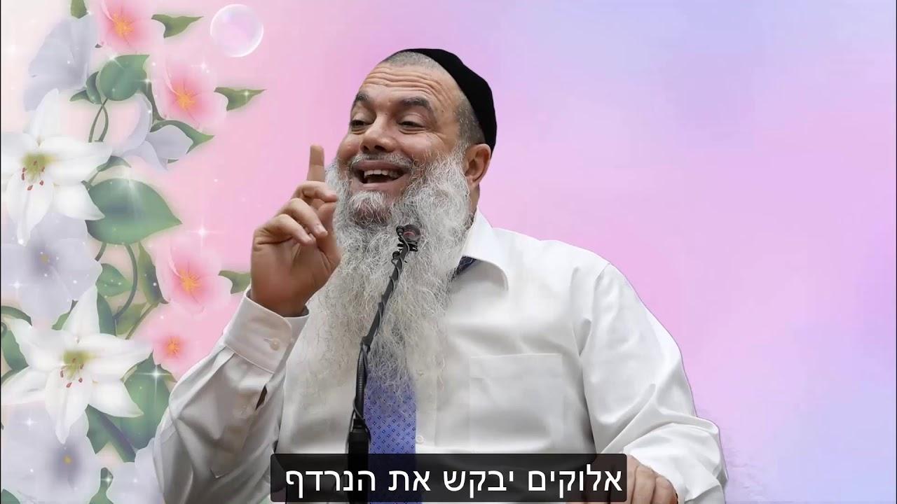 הרב יגאל כהן - אלוקים יבקש את הנרדף HD {כתוביות} - מדהים!