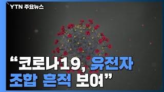 """""""코로나19 유전자 조합 흔적 보여...6개월…"""
