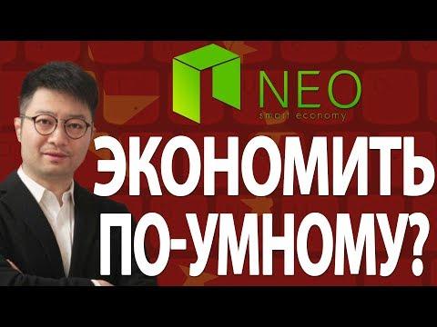 Обзор криптовалюты NEO - стоит ли покупать монету Нео (NEO) сейчас?