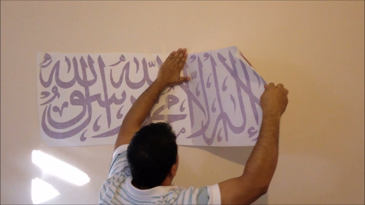 How To Apply Large Shahada Islamic Wall Art Stickers   YouTube