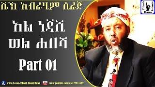 Al Nejashi Wel Habesha | Sheikh Ibrahim Siraj | Part 01