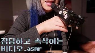 [한국어 Korean ASMR] 속마음/수다/근황/잡담/속삭임 Rambling,whispering