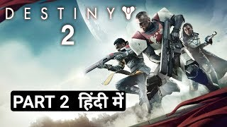 Destiny 2 (Hindi) Gameplay Walkthrough Part 2 - Combustion  (Destiny 2 Campaign)
