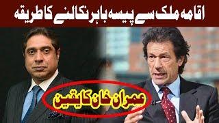 Imran Khan Ka Yaqeen - Aaj Rana Mubashir Ke Sath - 10 October 2017 | Aaj News