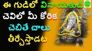 కోరిన కోరికలు తీరుస్తున్న వినాయకుడు   Powerful Vinayaka Temple II Telugu Temple Mysteries