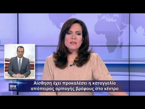 Star - Ειδήσεις - 22.3.2019 - Δελτίο Ειδήσεων στη Νοηματική