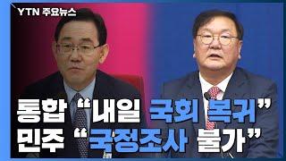 """통합당 """"내일 국회 복귀""""...민주당 """"국정조사 불가"""" / YTN"""