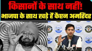 """It looks as if Captain Amrinder is a BJP Chief Minister"" - AAP MLA Shri Raghav Chadha"