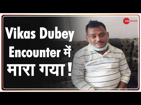 LIVE : Encounter में मारा गया गैंगस्टर Vikas Dubey | Vikas Dubey Encounter Updates | Breaking News
