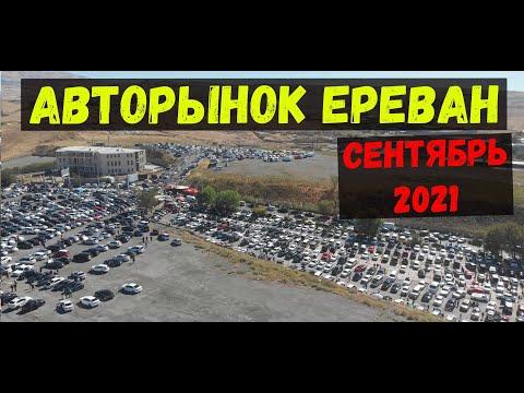 Авторынок Армении!!! Сентябрь 2021!!! Что с ценами опять???