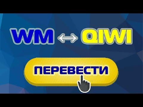 Как перевести деньги с WebMoney на Qiwi | BestChange - Переводы между кошельками платёжных систем