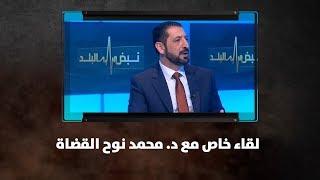 لقاء خاص مع د. محمد نوح القضاة
