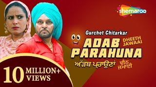New Punjabi Movie 2020 | Adab Parahuna - Ziddi Jawaai | Gurchet Chitarkar | Latest Punjabi Movies