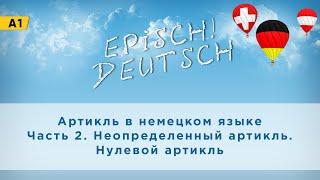 Deutsch A1:Артикль в немецком языке Часть2. Неопределенный артикль.Нулевой артикль
