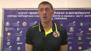 Волейбол  Чемпионат Украины  Финал 2018  Послематчевая пресс конференция