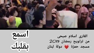 القارئ اسلام صبحى | من تراويح رمضان 2019