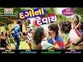 Dagona Devay    HD Video    Shital Thakor    EKTA SOUND New Video Song Mp3