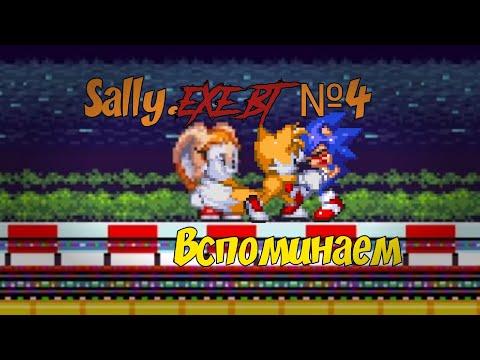 Sonic.exe:Blood tears # 4 Вспоминаем)