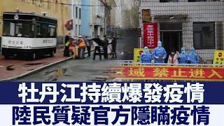 牡丹江持續爆發疫情  陸民質疑官方隱瞞疫情|新唐人亞太電視|20200529