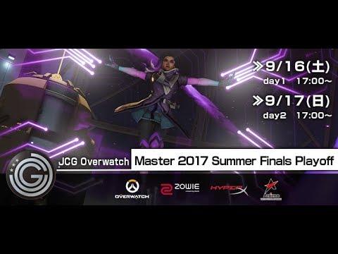 【タイムシフト】JCG OW Master 2017 Summer Finals Playoff Day2(実況:象先輩 解説:zelnyan)